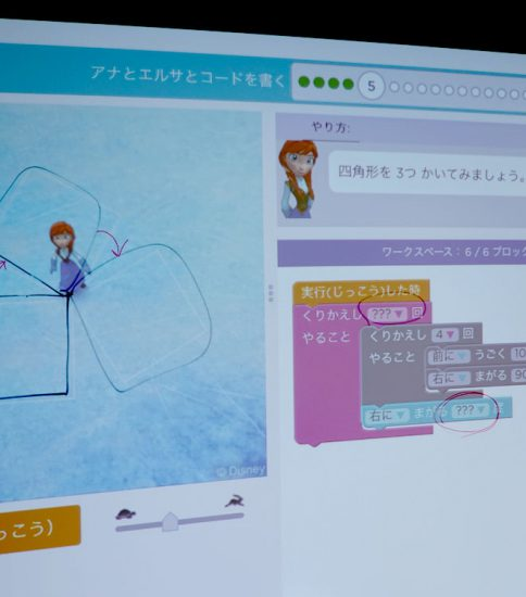 アナユキコースは図形の勉強