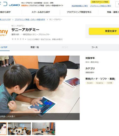 プログラミング教室ポータルサイト「コエテコ」に掲載されました