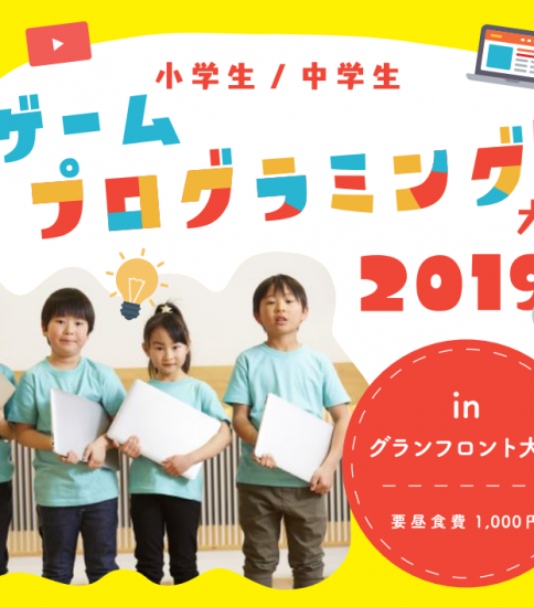 プログラミング大会参加します!