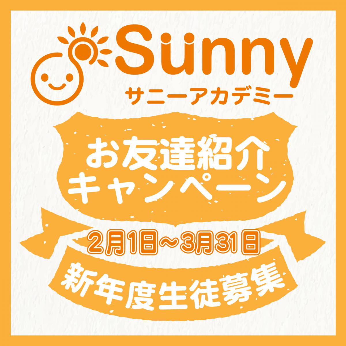 新年度の新入生徒ご紹介キャンペーン(2月1日~29日)