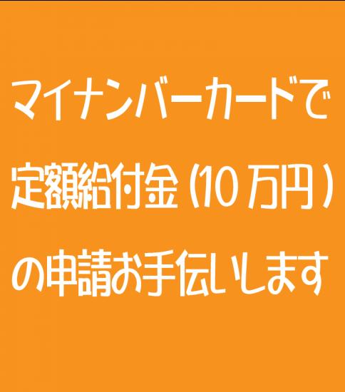 定額給付金(10万円)の申請をお手伝いします